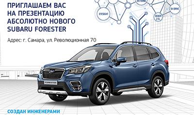 Презентация Subaru Forester в Самаре